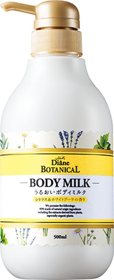 シトラスの香り/ボディミルク