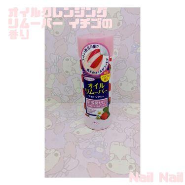 オイルクレンジング リムーバー イチゴの香り/ネイルネイル/除光液を使ったクチコミ(1枚目)