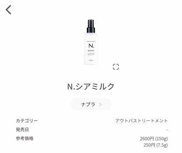 N.シアミルク/ナプラ/アウトバストリートメントを使ったクチコミ(2枚目)