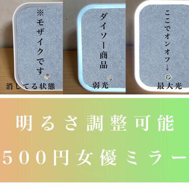 枠が光るLED付ミラー スクエア/DAISO/その他化粧小物を使ったクチコミ(1枚目)