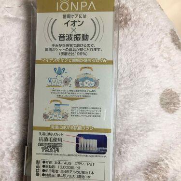 IONPA/その他/歯ブラシ・デンタルフロスを使ったクチコミ(3枚目)