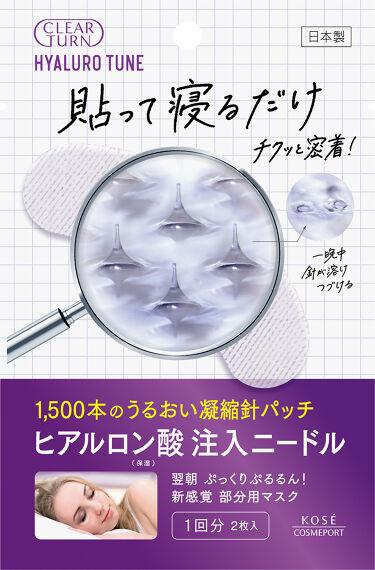 2021/8/23発売 クリアターン ヒアロチューン マイクロパッチ