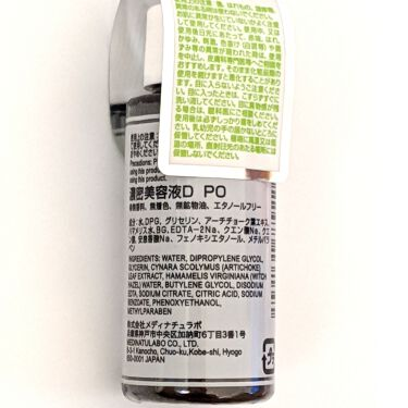 濃密美容液D PO/DAISO/美容液を使ったクチコミ(2枚目)