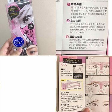 アイブローテンプレート/貝印/その他化粧小物を使ったクチコミ(4枚目)