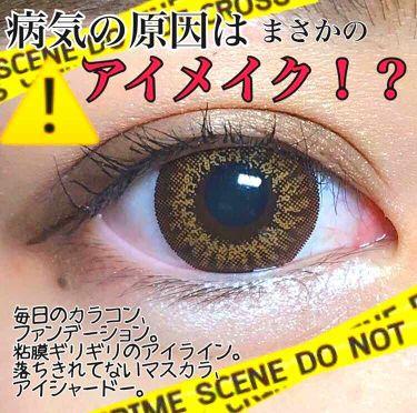 ロートリセ洗眼薬(医薬品)/ロート製薬/その他を使ったクチコミ(1枚目)