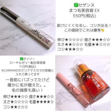 エクストラビューティ アイラッシュトニック/DHC/まつげ美容液を使ったクチコミ(4枚目)