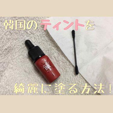 ぺリス インク ベルベット/PERIPERA/リップグロスを使ったクチコミ(1枚目)