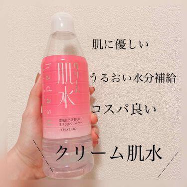 クリーム肌水/SHISEIDO/化粧水を使ったクチコミ(1枚目)