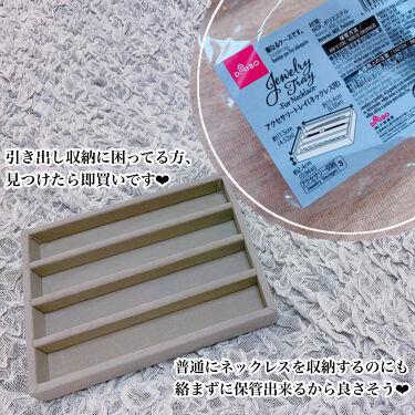 アクセサリートレイ(ネックレス用)/DAISO/その他を使ったクチコミ(5枚目)