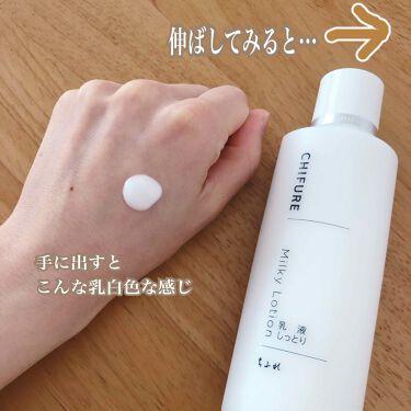 乳液 しっとりタイプ/ちふれ/乳液を使ったクチコミ(2枚目)