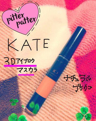 3Dアイブロウカラー/KATE/眉マスカラを使ったクチコミ(1枚目)