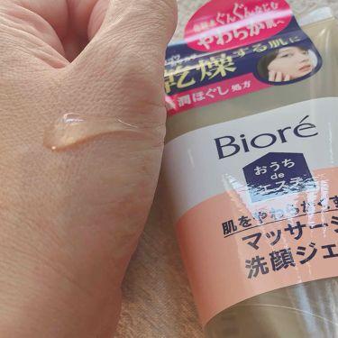 おうちdeエステ 30秒のマッサージ洗顔ジェル/ビオレ/その他洗顔料を使ったクチコミ(2枚目)
