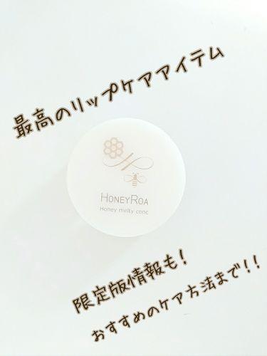 ハニーメルティコンクr/ハニーロア/リップケア・リップクリームを使ったクチコミ(1枚目)