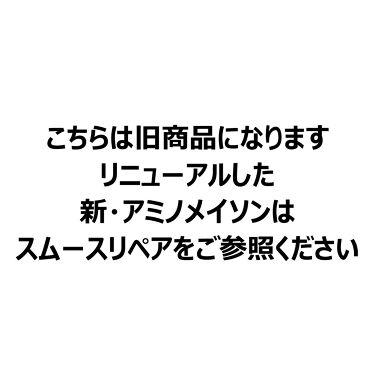 [旧商品]スムース ホイップクリーム シャンプー/スムース フルーツクリーム トリートメント アミノメイソン