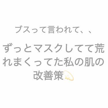 むぎちゃんさんの「ナチュリエスキンコンディショナー(ハトムギ化粧水)<化粧水>」を含むクチコミ