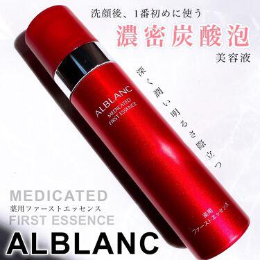 薬用ファーストエッセンス/ALBLANC/ブースター・導入液を使ったクチコミ(1枚目)