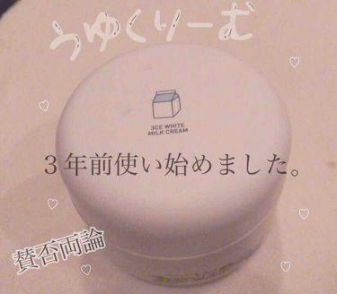 ♡可愛い娘だいすき♡さんの「3CEWHITE MILK CREAM<フェイスクリーム>」を含むクチコミ