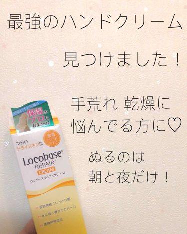 minminさんの「ロコベースロコベースリペア クリーム<ハンドクリーム・ケア>」を含むクチコミ