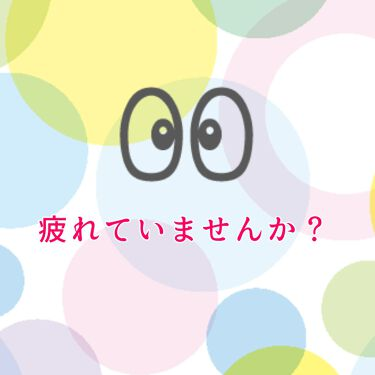 ロートリセ/ロート製薬/その他を使ったクチコミ(1枚目)