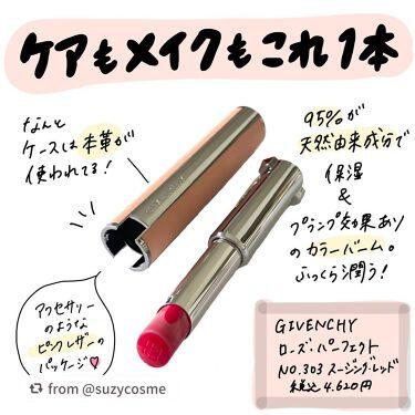 ローズ・パーフェクト/GIVENCHY/リップケア・リップクリームを使ったクチコミ(1枚目)