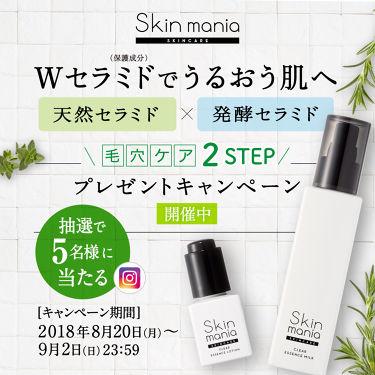 Skin mania クリアエッセンスローション/スキンマニア/スキンケア・基礎化粧品を使ったクチコミ(1枚目)