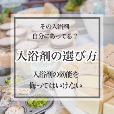 薬用入浴剤・ミルクの香り/無印良品/入浴剤を使ったクチコミ(1枚目)