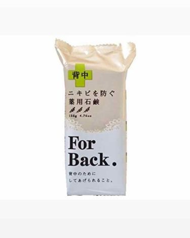 ニキビを防ぐ薬用石鹸 ForBack/ペリカン石鹸/ボディ石鹸を使ったクチコミ(1枚目)