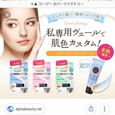 カラーコントロールベース/カバーファクトリー/化粧下地を使ったクチコミ(4枚目)