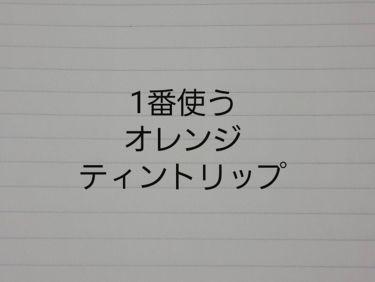 PIKYBIKY アートポップ エナメル ティント/TONYMOLY/口紅を使ったクチコミ(1枚目)