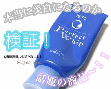 🇰🇷izu🇰🇷さんの「専科パーフェクトホイップn<洗顔フォーム>」を含むクチコミ