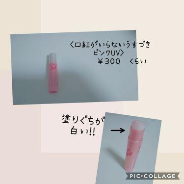 口紅がいらない薬用リップうすづきUV/メンターム/リップケア・リップクリームを使ったクチコミ(4枚目)