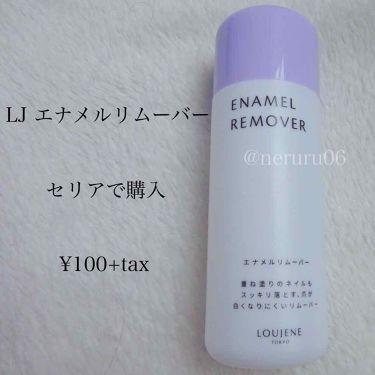 LJエナメルリムーバーL 150/DAISO/除光液を使ったクチコミ(1枚目)