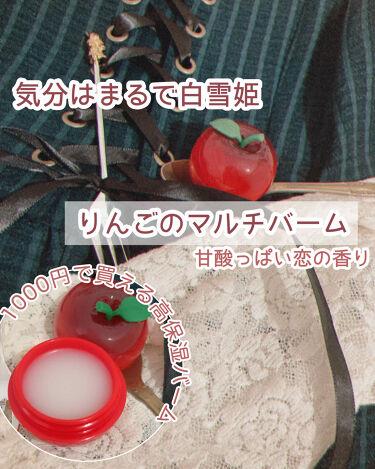 りんごマルチバーム/Afternoon Tea LIVING/フェイスバームを使ったクチコミ(1枚目)