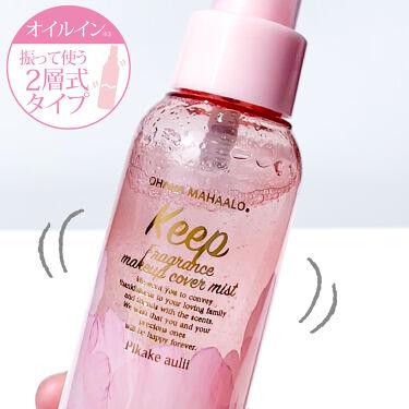 オハナ・マハロ フレグランス メイクアップカバーミスト ピカケ アウリィ 〈仕上げ用保湿ミスト〉/OHANA MAHAALO/ミスト状化粧水を使ったクチコミ(3枚目)