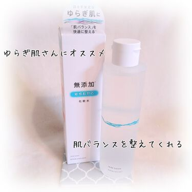 リペア&バランス マイルドローション/明色化粧品/化粧水を使ったクチコミ(1枚目)