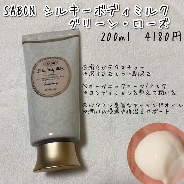 シルキーボディミルク/SABON/ボディミルクを使ったクチコミ(2枚目)