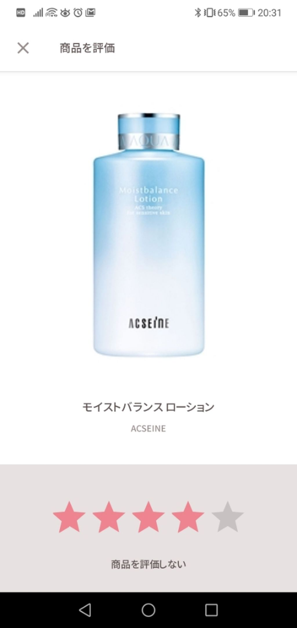 化粧 水 アクセーヌ