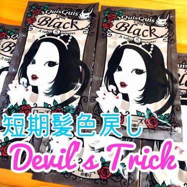 デビルズトリック/クイスクイス/白髪染め・ヘアカラー・ブリーチを使ったクチコミ(1枚目)