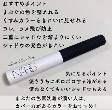 スマッジプルーフ アイシャドーベース/NARS/化粧下地を使ったクチコミ(5枚目)