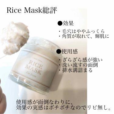 RICE MASK/I'm from/洗い流すパック・マスクを使ったクチコミ(4枚目)