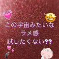 Haruna( ¨̮ )︎❤︎のクチコミ「この宇宙みたいなラメ感試したくない...」
