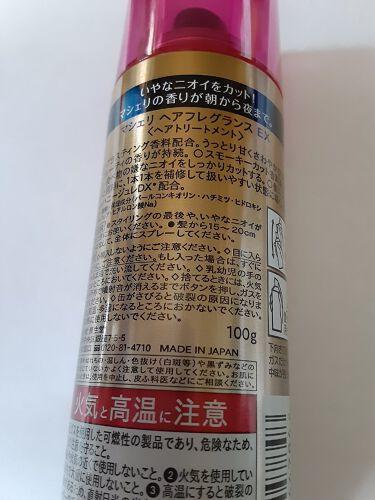 【画像付きクチコミ】MACHERIEヘアフレグランスEX・購入場所  多分マツキヨ・値段    1000円しないぐらい匂いが良くモテるで有名なスプレー何ですが、思ってたよりも匂いが強い😅つける量が多すぎたのかも知れませんが他の人にも匂いキツいよと言われま...