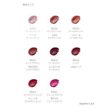 ミニバーム リップスティック/Visée/口紅を使ったクチコミ(3枚目)
