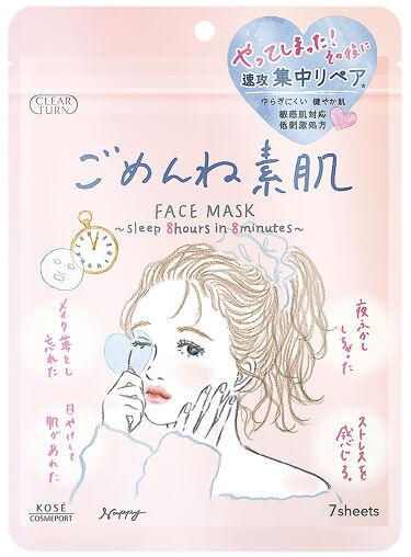 2021/8/23発売 クリアターン クリアターン ごめんね素肌マスク