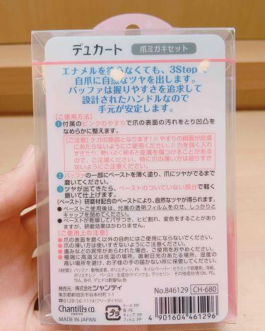 爪ミガキセット/デュカート/ネイル用品を使ったクチコミ(2枚目)