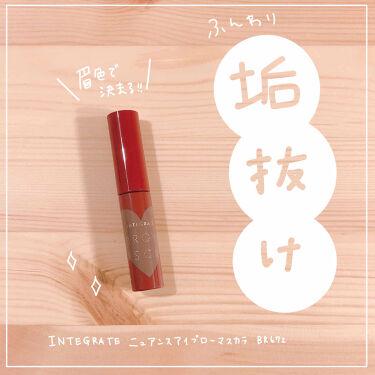 ニュアンスアイブローマスカラ/インテグレート/眉マスカラ by ぴんよ