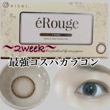 eRouge(エルージュ)/エルージュ/カラーコンタクトレンズを使ったクチコミ(1枚目)