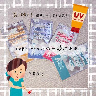 コパトーン キレイ魅せUV マシュマロ肌/コパトーン/日焼け止め(顔用)を使ったクチコミ(1枚目)