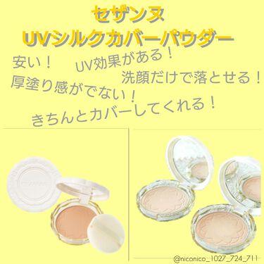 UVシルクカバーパウダー/CEZANNE/プレストパウダーを使ったクチコミ(1枚目)