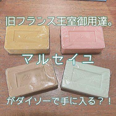 も な か。🌷さんの「ザ・ダイソーDAISO マルセイユソープ<洗顔石鹸>」を含むクチコミ